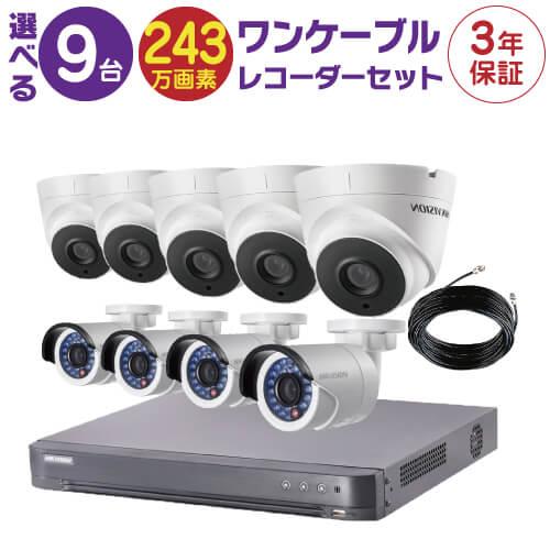防犯カメラ 監視カメラ 9台 屋外用 屋内用 から選択 防犯カメラセット 監視カメラセット 16ch HD-TVI ワンケーブル 録画機 /HDD別売 FIXレンズ 赤外線付き バレット型 ドーム型 ワンケーブルカメラ 遠隔監視可