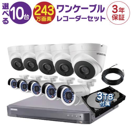 防犯カメラ 監視カメラ 10台 屋外用 屋内用 から選択 防犯カメラセット 監視カメラセット 16ch HD-TVI ワンケーブル 録画機 /HDD3TB付属 FIXレンズ 赤外線付き バレット型 ドーム型 ワンケーブルカメラ 遠隔監視可