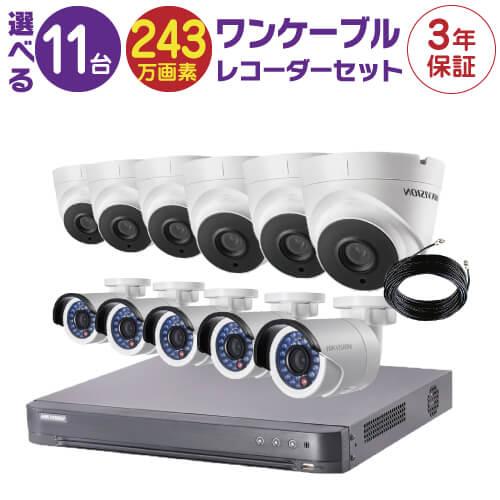 防犯カメラ 監視カメラ 11台 屋外用 屋内用 から選択 防犯カメラセット 監視カメラセット 16ch HD-TVI ワンケーブル 録画機 /HDD別売 FIXレンズ 赤外線付き バレット型 ドーム型 ワンケーブルカメラ 遠隔監視可