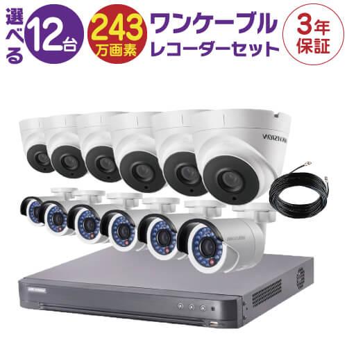 防犯カメラ 監視カメラ 12台 屋外用 屋内用 から選択 防犯カメラセット 監視カメラセット 16ch HD-TVI ワンケーブル 録画機 /HDD別売 FIXレンズ 赤外線付き バレット型 ドーム型 ワンケーブルカメラ 遠隔監視可