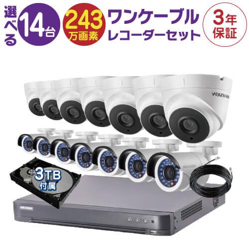 防犯カメラ 監視カメラ 14台 屋外用 屋内用 から選択 防犯カメラセット 監視カメラセット 16ch HD-TVI ワンケーブル 録画機 /HDD3TB付属 FIXレンズ 赤外線付き バレット型 ドーム型 ワンケーブルカメラ 遠隔監視可
