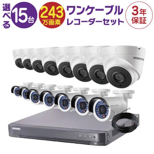 防犯カメラ 監視カメラ 15台 屋外用 屋内用 から選択 防犯カメラセット 監視カメラセット 16ch HD-TVI ワンケーブル 録画機 /HDD別売 FIXレンズ 赤外線付き バレット型 ドーム型 ワンケーブルカメラ 遠隔監視可