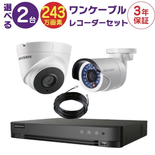 防犯カメラ 監視カメラ 2台 屋外用 屋内用 から選択 防犯カメラセット 監視カメラセット 4ch HD-TVI ワンケーブル 録画機 /HDD別売 FIXレンズ 赤外線付き バレット型 ドーム型 ワンケーブルカメラ 遠隔監視可