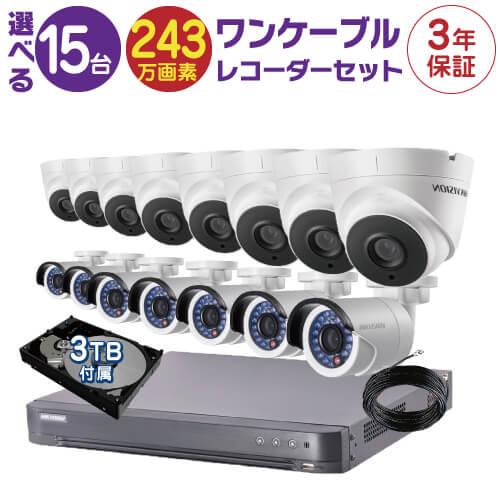 防犯カメラ 監視カメラ 15台 屋外用 屋内用 から選択 防犯カメラセット 監視カメラセット 16ch HD-TVI ワンケーブル 録画機 /HDD3TB付属 FIXレンズ 赤外線付き バレット型 ドーム型 ワンケーブルカメラ 遠隔監視可