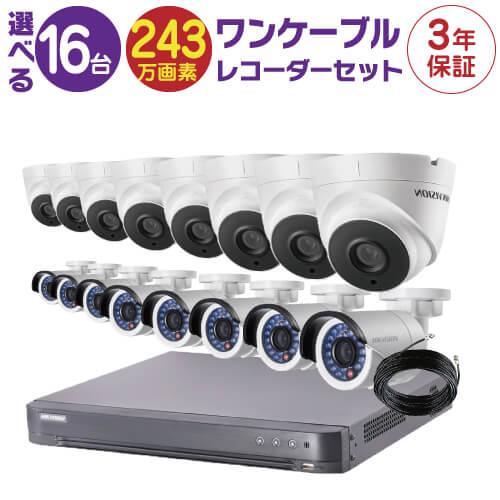 防犯カメラ 監視カメラ 16台 屋外用 屋内用 から選択 防犯カメラセット 監視カメラセット 16ch HD-TVI ワンケーブル 録画機 /HDD別売 FIXレンズ 赤外線付き バレット型 ドーム型 ワンケーブルカメラ 遠隔監視可