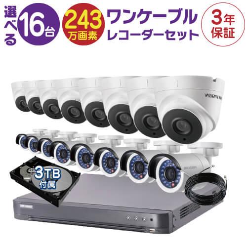 防犯カメラ 監視カメラ 16台 屋外用 屋内用 から選択 防犯カメラセット 監視カメラセット 16ch HD-TVI ワンケーブル 録画機 /HDD3TB付属 FIXレンズ 赤外線付き バレット型 ドーム型 ワンケーブルカメラ 遠隔監視可