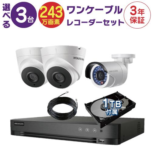 防犯カメラ 監視カメラ 3台 屋外用 屋内用 から選択 防犯カメラセット 監視カメラセット 4ch HD-TVI ワンケーブル 録画機 /HDD1TB付属 FIXレンズ 赤外線付き バレット型 ドーム型 ワンケーブルカメラ 遠隔監視可