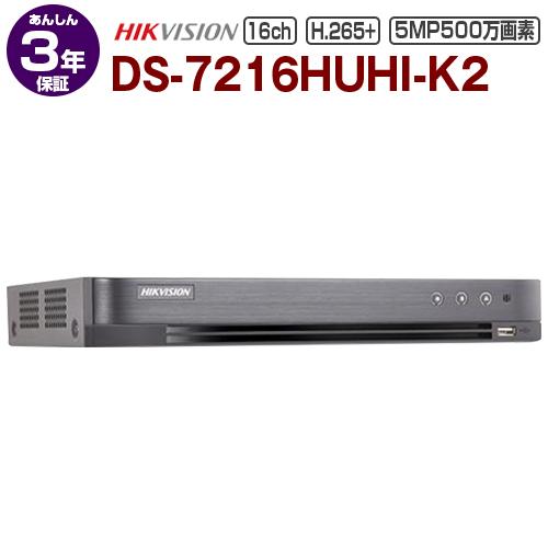 5M ハイブリッドレコーダー 16ch HD-TVI AHD ハイブリッド 録画機 500万画素 遠隔監視 HDD別売 HIKVISION(ハイクビジョン) DS-7216HUHI-K2