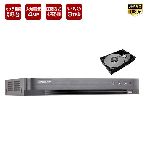 フルハイビジョン レコーダー 8ch HD-TVI AHD ハイブリッド 録画機 フルハイビジョン 遠隔監視 HDD3TB付属 HIKVISION(ハイクビジョン) H.265 DS-7208HQHI-K1