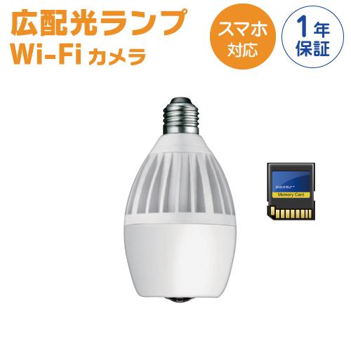 取付簡単 !! WIFIカメラ 内蔵 ランプ IP C.M.Lamp ペット監視 ベビーモニター SDカード 32GB Wi-Fi 防犯カメラ 監視カメラ スマホ 遠隔監視可能 本体1個