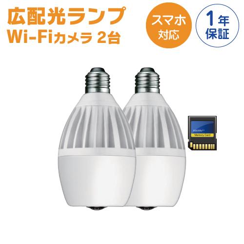 取付簡単 !! WIFIカメラ 内蔵 ランプ IP C.M.Lamp ペット監視 ベビーモニター SDカード 32GB Wi-Fi 防犯カメラ 監視カメラ スマホ 遠隔監視可能 本体2個セット