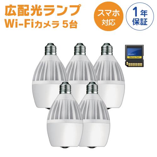 取付簡単 !! WIFIカメラ 内蔵 ランプ IP C.M.Lamp ペット監視 ベビーモニター SDカード 32GB Wi-Fi 防犯カメラ 監視カメラ スマホ 遠隔監視可能 本体5個セット