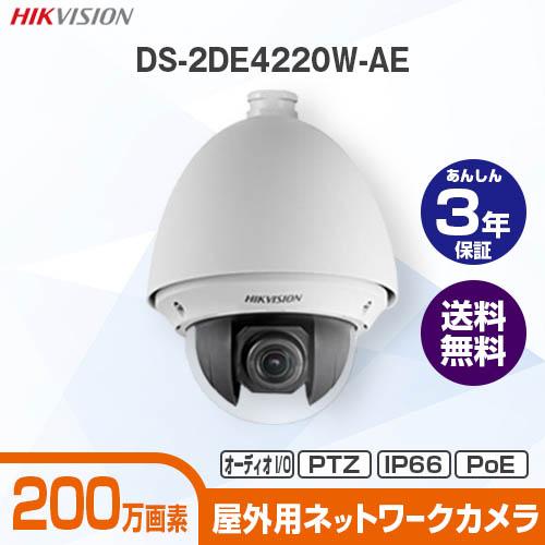 【 屋外用 ネットワーク 可動 ドームカメラ 】 防犯カメラ 監視カメラ IP 2メガピクセル 約243万画素 23倍ズーム PTZ カメラ HIKVISION(ハイクビジョン) DS-2DE4220W-AE