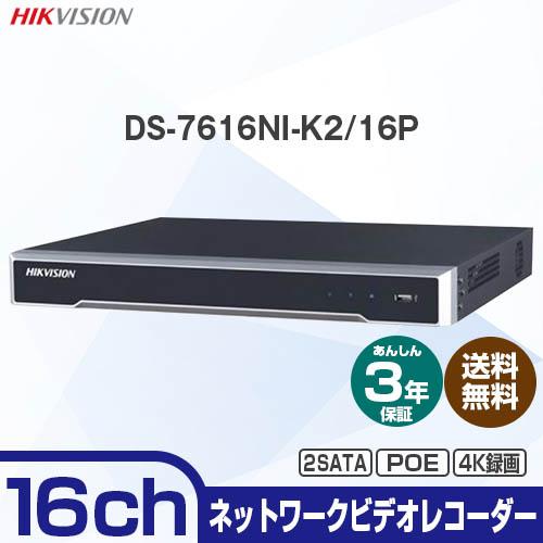 【 ネットワーク レコーダー 16ch 】 IP 録画機 4k対応 POE内蔵 遠隔監視 HDD別売 HIKVISION(ハイクビジョン) DS-7616NI-K2/16P