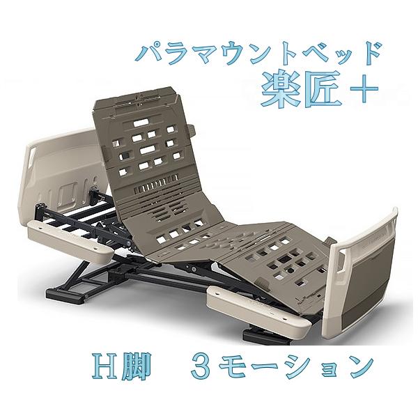 パラマウントベッド 楽匠プラス 在宅 介護ベッド H脚3モーション 多機能ボード 91cm幅 KQ-A6300