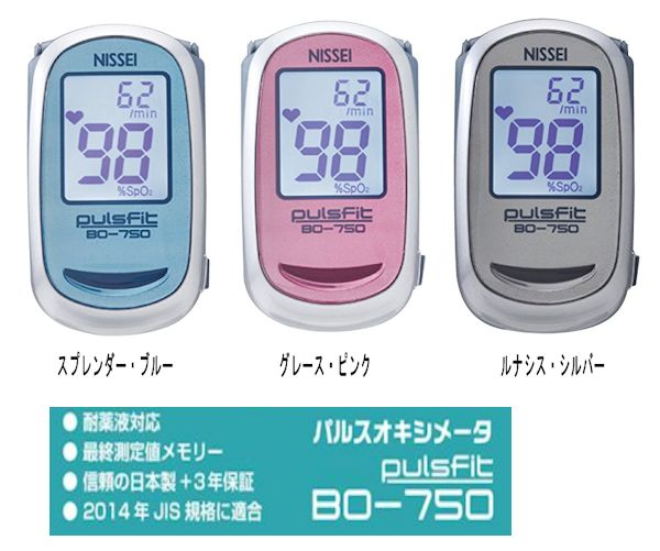 【正規新品・日本製】 指先クリップ型 パルスオキシメータ パルスフィット BO-750