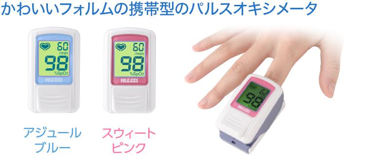 【正規新品・日本製】 指先クリップ型 パルスオキシメータ パルスフィット BO-600