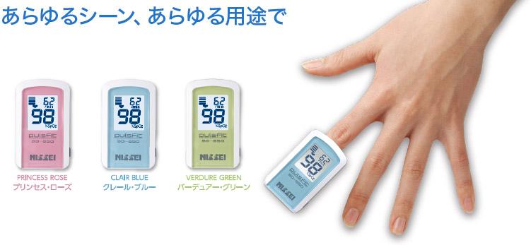 【正規新品・日本製】 指先クリップ型 パルスオキシメータ パルスフィット BO-650