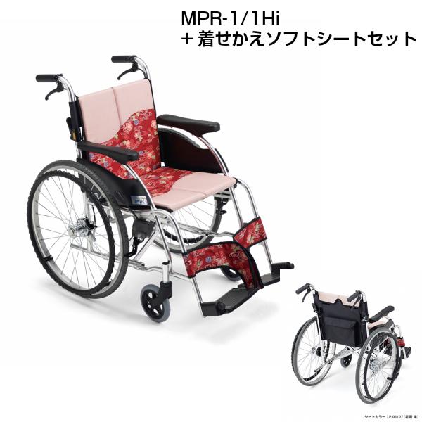 MiKi ミキ 着せかえ車いす 着せかえソフトシートセット ノーパンクタイヤ仕様 自走型 MPR-1/1Hi