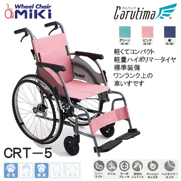 MiKi ミキ カルティマ ノーパンクタイヤ仕様 自走型 スタンダードタイプ CRT-5