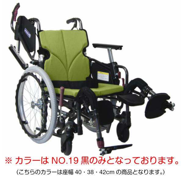カワムラサイクル モダンCstyle 自走式 KMD-C20-45-EL-LO(SL/SSL) 低床 エレベーティング脚部仕様 カラー黒 法人様送料無料