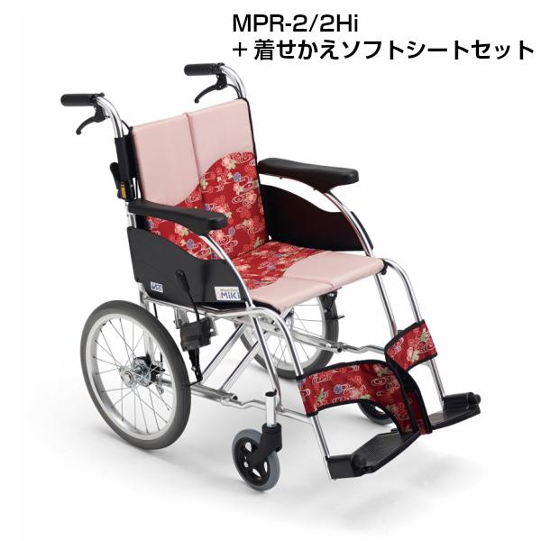 MiKi ミキ 着せかえ車いす 着せかえソフトシートセット ノーパンクタイヤ仕様 介助型 MPR-2/Hi