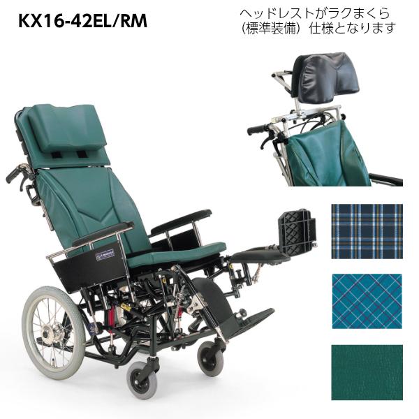 カワムラサイクル KXシリーズ 介助用 ラクまくら仕様 KX16-42EL/RM 中床タイプ ティルト&リクライニング エレベーティング&スイングイン・アウト式 送料別