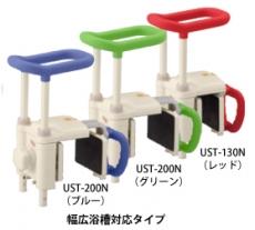 【送料無料】安寿 高さ調節付浴槽手すりUST-130N536-612/536-613/536-618