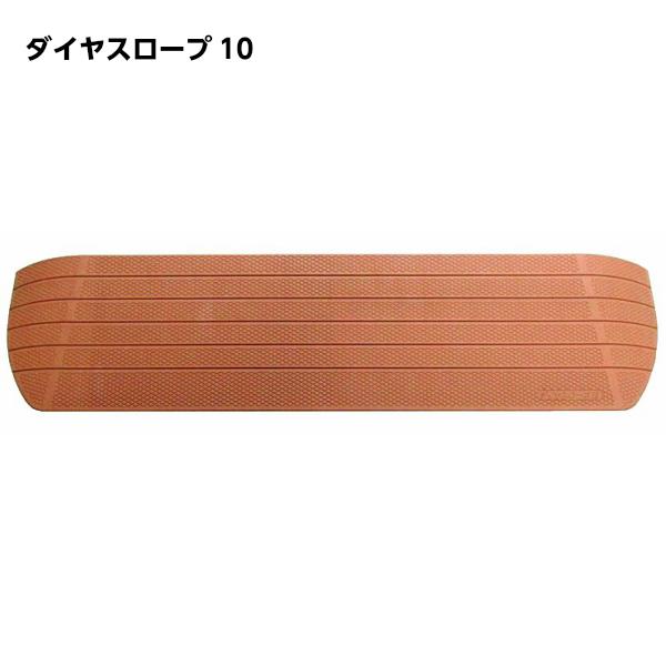 シンエイテクノ ダイヤスロープ10 DS10/80-50 室内用 勾配10度 幅80cm/段差5.0cm用