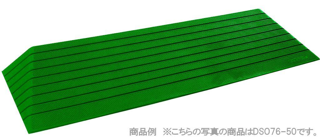 シンエイテクノ 屋外用 置くだけ 段差解消 ダイヤスロープN DSO76N-60 幅76cm/段差6.0cm用