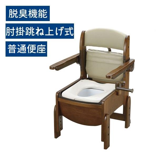 リッチェル 木製トイレ_きらく コンパクト (跳ね上げ式肘掛けタイプ) 脱臭器付き 普通便座 18630