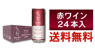 ★ケース販売 24本バロークス プレミアム缶ワイン 赤 250ml 赤S 送料無料S◆送料無料対象外地域有