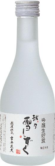 【お取り寄せ品】吟醸生貯蔵酒 越乃雪しずく 【300ml×20本 ケース販売】【zzkvan】◆送料無料対象外地域有