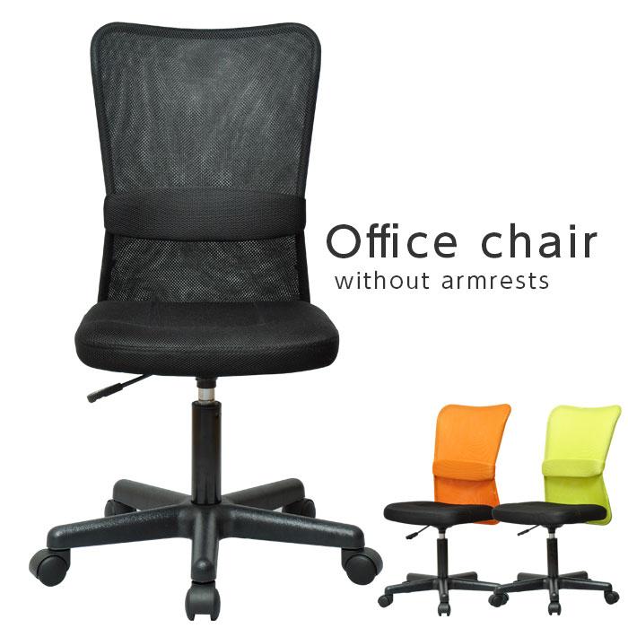 オフィスチェア メッシュチェア パソコンチェア チェア 肘無し チェアー 椅子 いす メッシュ 回転 昇降 軽量 キャスター 学習 腰痛 売り出し デスク ワーク おすすめ デスクチェア 可動 グリーン 子供 チャット 肘なし ブラック 限定品 おしゃれ クーポン対象 PC ビジネス オレンジ 小型 イス コンパクト 部屋
