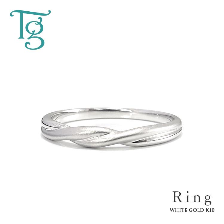 マリッジリング 結婚指輪 メンズ リング ホワイトゴールド K10 ツイスト ひねり シンプル 艶消し マット おしゃれ 偶数サイズ 指輪【納期約4週間】