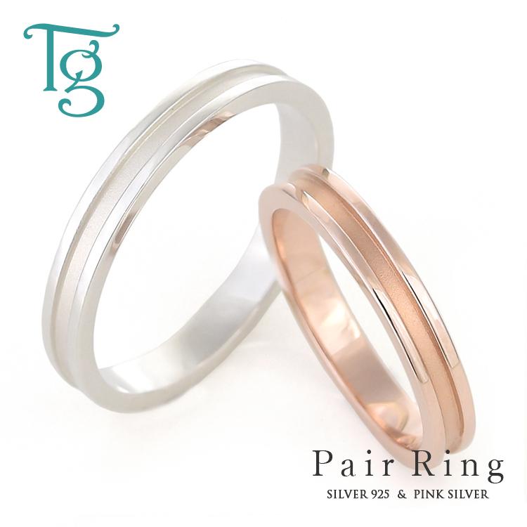 ペアリング 刻印 シルバー ピンクシルバー シンプル 艶消しライン 細身 上品 おしゃれ 指輪 マリッジリング 結婚指輪 Silver 925 2本セット価格