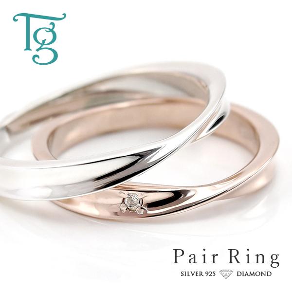 ペアリング 刻印 シルバー ピンクシルバー ダイヤモンド シンプル ひねり メビウス 細身 上品 おしゃれ 指輪 偶数サイズ マリッジリング 結婚指輪 Silver 925 2本セット価格