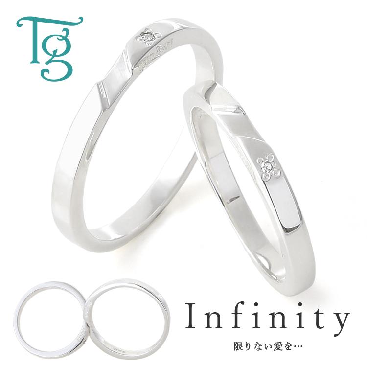 ペアリング 刻印無料 シルバー ダイヤモンド インフィニティ シンプル 指輪 マリッジリング 結婚指輪 Silver 925 2本セット価格【着後レビューでベビーリングプレゼント】