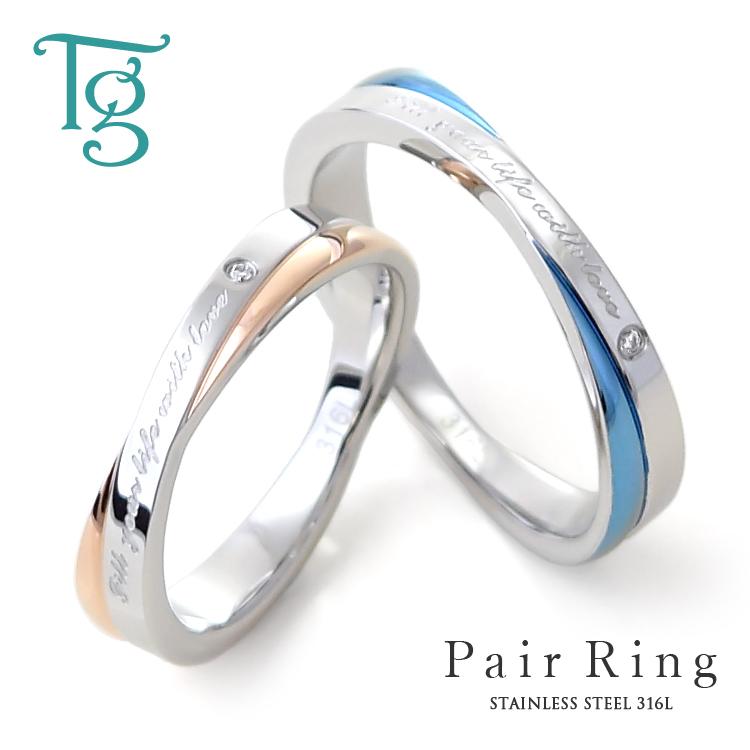 ペアリング 刻印 ステンレス つけっぱなし キュービックジルコニア シンプル ブルーカラー ローズピンクゴールドカラー インフィニティ おしゃれ 指輪 マリッジリング 結婚指輪 サージカルステンレス 316L ノンアレルギー 金属アレルギー対応 2本セット価格
