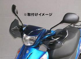 af-asahi(旭風防 旭精器製作所) アドレスV125 / アドレスV125G用 ナックルバイザー AD-01