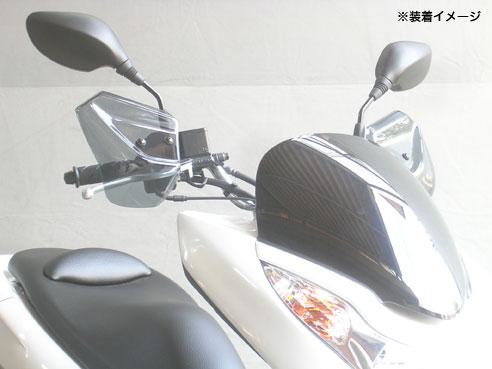 af-asahi(旭風防 旭精器製作所) PCX / PCX150 [EBJ-JF28 / EBJ-KF12 / EBJ-JF56 / JBK-KF18]用 ナックルバイザー PCX-01