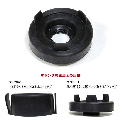 プロテック LB-OP01 LEDバルブ防水ゴムキャップ 新作製品、世界最高品質人気! 手数料無料 70mm 1個入り 15196