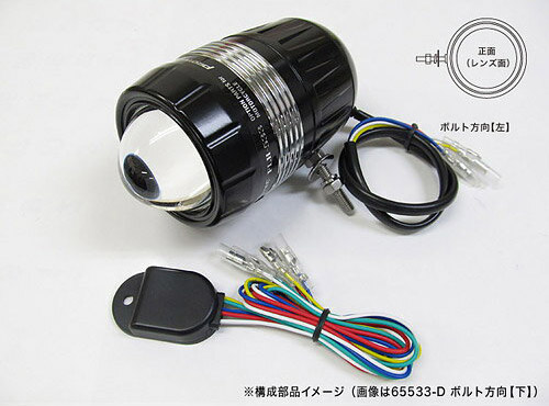 プロテック バイク用LEDフォグライト FLH-533 (REVセンサー付 親機) ボルト方向【左】 65533-L / 02P07Feb16