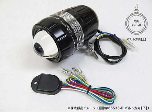 プロテック バイク用LEDフォグライト FLH-533 (REVセンサー付 親機) ボルト方向【上】 65533-U / 02P07Feb16