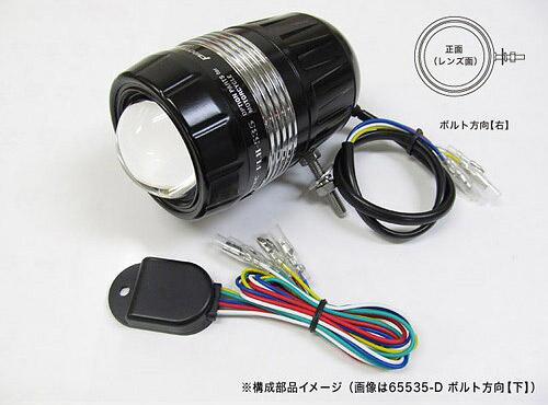 プロテック バイク用LEDドライビングライト FLH-535 (REVセンサー付 親機) ボルト方向【右】 65535-R / 02P07Feb16