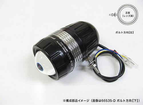 プロテック バイク用LEDドライビングライト FLH-535 (REVセンサー無 増設用子機) ボルト方向【左】 66535-L / 02P07Feb16