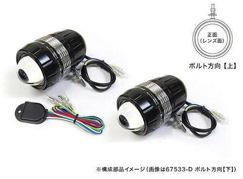 プロテック 自動車用LEDフォグライト FLH-533 (REVセンサー付 左右1set) ボルト方向【上】 67533-U / 02P07Feb16