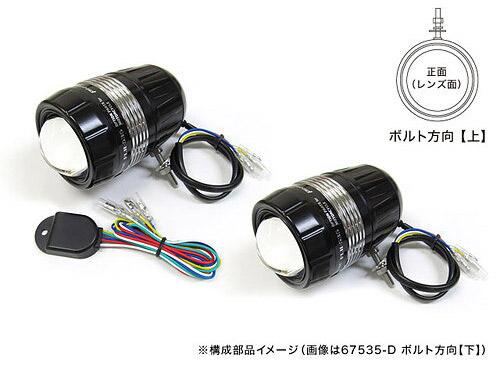 プロテック 自動車用LEDフォグライト FLH-535 (REVセンサー付 左右1set) ボルト方向【上】 67535-U / 02P07Feb16