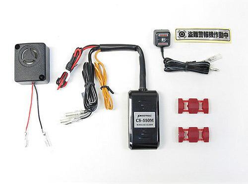 プロテック Ninja250R['08~'12]用盗難警報機(バイクアラーム) 12002 CS-K02
