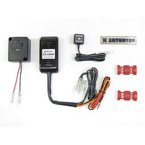 プロテック CB1100 / CB1100RS / CB1100EX ['12~]用盗難警報機(バイクアラーム) 12005 CS-H01